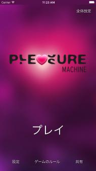 Pleasure Machine – 「ふたりで前戯」エロティックゲーム